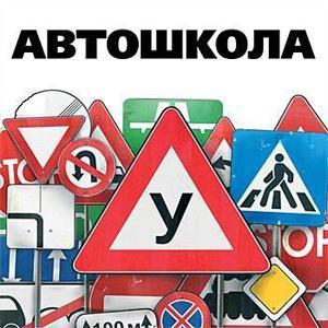 Автошколы Сосногорска