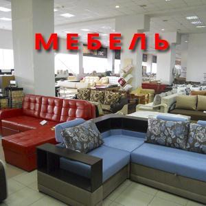 Магазины мебели Сосногорска