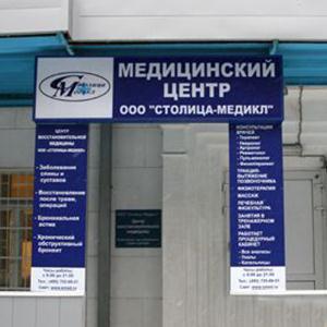 Медицинские центры Сосногорска