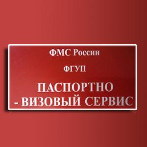 Паспортно-визовые службы Сосногорска