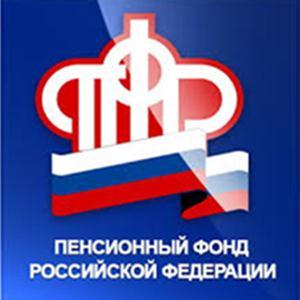 Пенсионные фонды Сосногорска