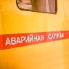 Аварийные службы в Сосногорске
