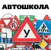 Автошколы в Сосногорске