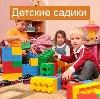 Детские сады в Сосногорске