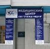Медицинские центры в Сосногорске