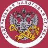 Налоговые инспекции, службы в Сосногорске