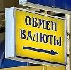 Обмен валют в Сосногорске