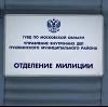 Отделения полиции в Сосногорске