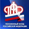 Пенсионные фонды в Сосногорске