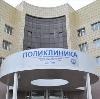 Поликлиники в Сосногорске