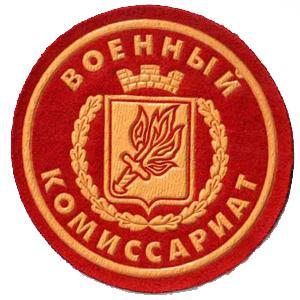 Военкоматы, комиссариаты Сосногорска